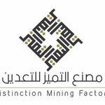 Distinction mining factory